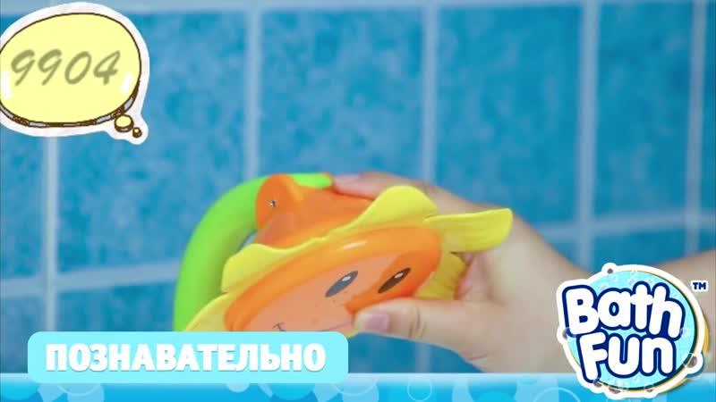 Игрушки для ванны XoKo Bath Fun Подсолнух Насос (9904A) (1).mp4
