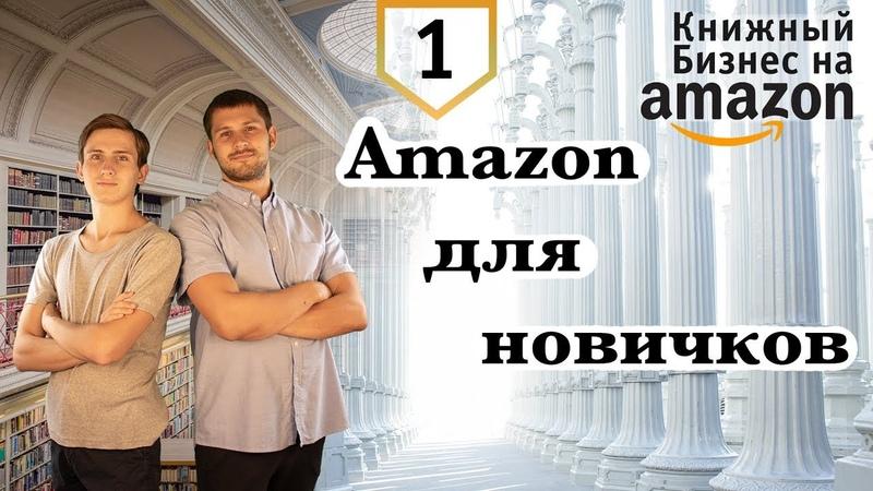 Книжный Бизнес Амазон для новичков