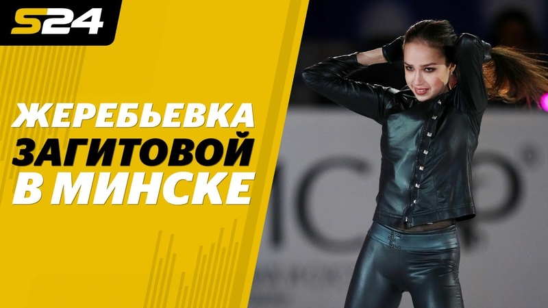 Загитова, Константинова и Самодурова на жеребьевке короткой программы