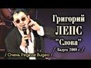 Григорий Лепс Слова Калуга 2008 СУПЕРПРЕМЬЕРА