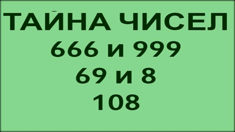 Число Зверя, число Человека, Число Бога. Тайна чисел 666, 999 и 108