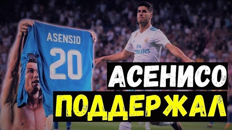 Футбол. Новости. Перес злой на Лопетеги. Паулиньо стал лучше. Асенсио про Реал без Роналду.