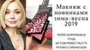 Fresh makeup с новинками MARY KAY зима-весна 2019