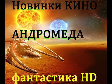 Новинки КИНО АНДРОМЕДА фантастика HD