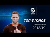 ТОП-5 голов 1 тура чемпионата Украины 2018/19