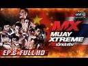 MX MUAY XTREME EP 6 FULL HD 7 เม ย 62 one31