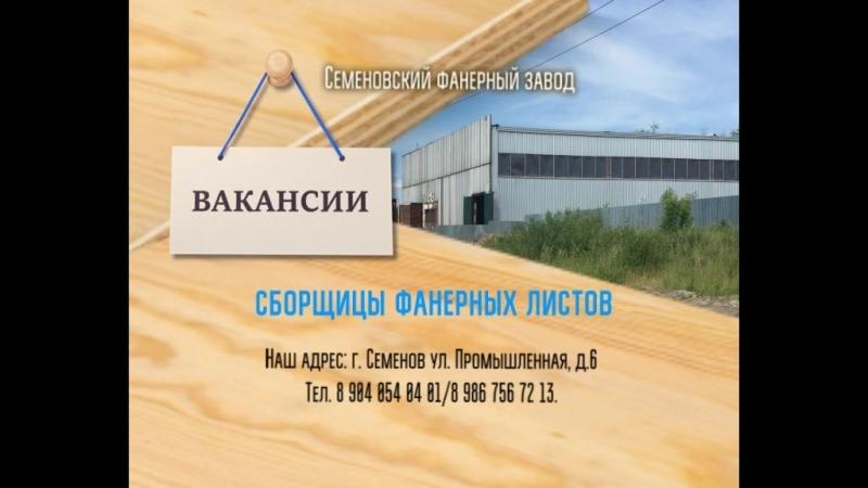 Семёновский фанерный завод