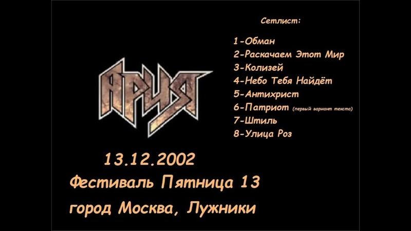Ария - Пятница 13 (13.12.2002, Москва)