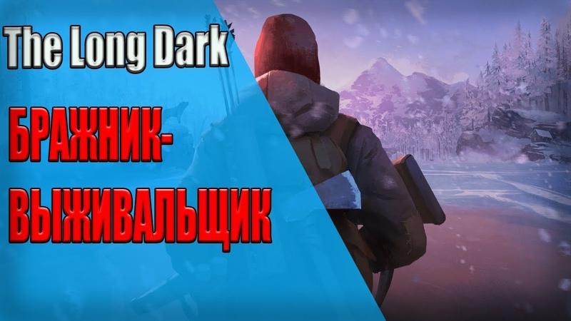 БРАЖНИК-ВЫЖИВАЛЬЩИК ► The Long Dark 1