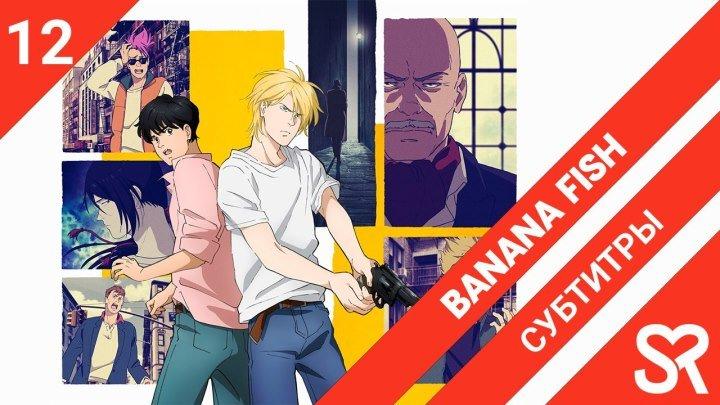 [субтитры   12 серия] Banana Fish / Рыбка-бананка   by Akira LiteSun shika2009   SovetRomantica