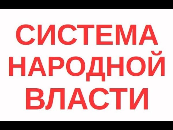 СИСТЕМА НАРОДНОЙ ВЛАСТИ - кандидат в депутаты г.Лосино-Петровский Устин Чащихин