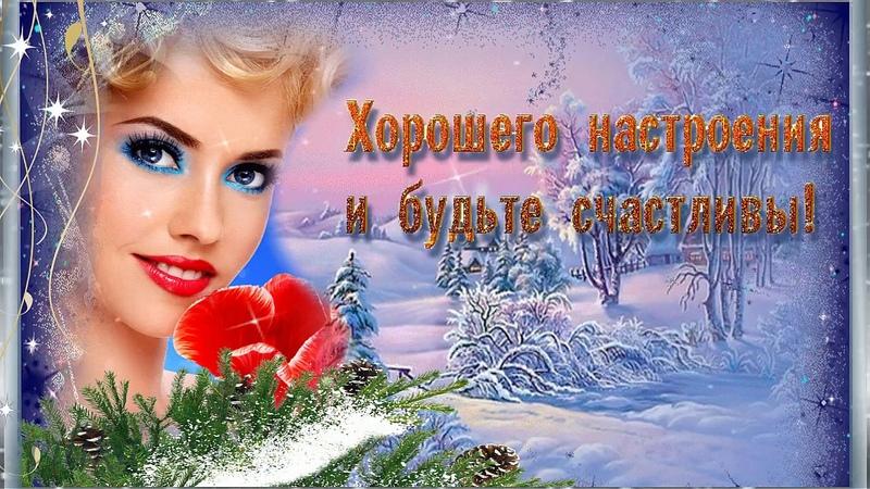 Красивые Поздравления в Татьянин День 25 января Музыкальная видео открытка