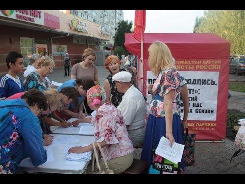 Пикет челнинских коммунистов против повышения пенсионного возраста 02 08 2018 г