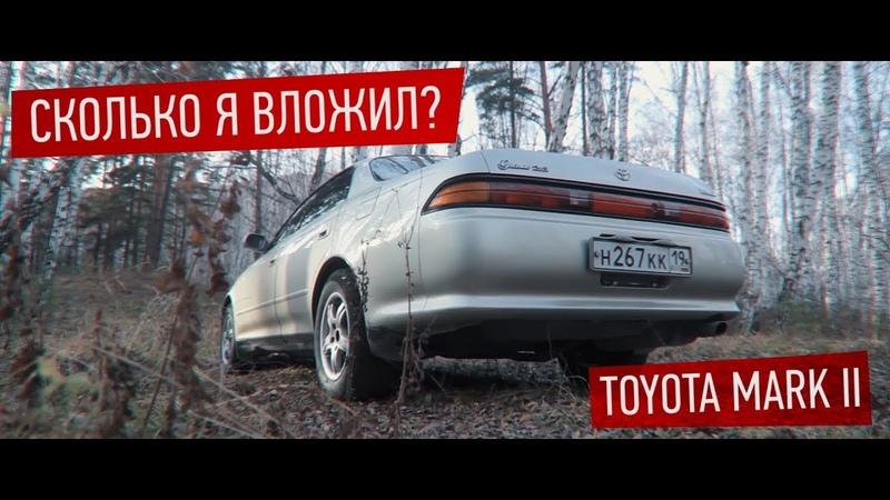 Toyota Mark II за 150 т.р. Сколько я вложил? Подвеска.