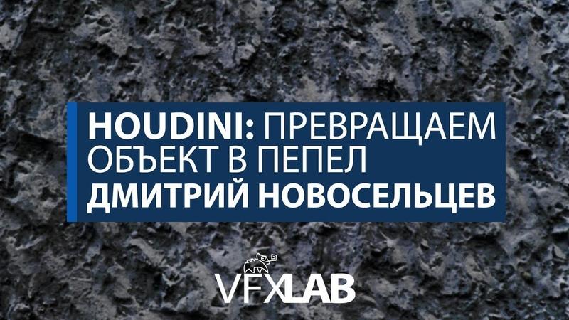 VFXLab || Houdini: Превращаем объект в пепел