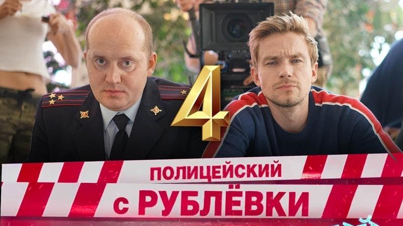 Полицейский с рублевки 4 сезон 8 серия