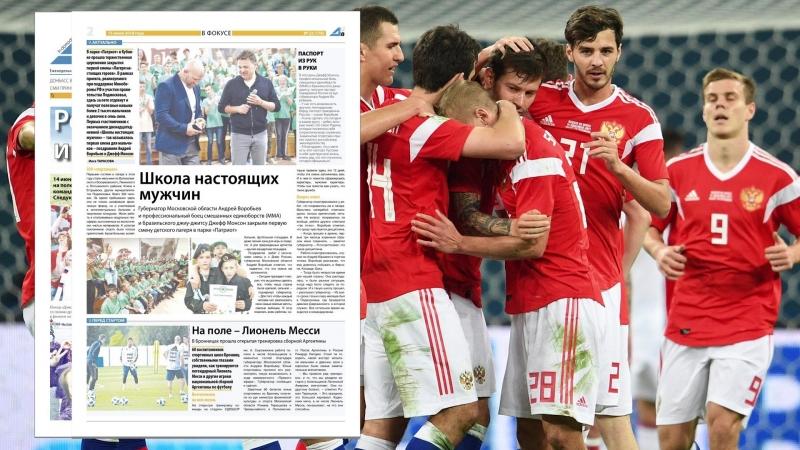 Газета Домодедовские Вести