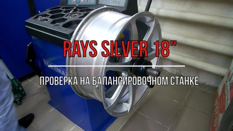 Проверка на балансировочном станке дисков Rays silver SS7