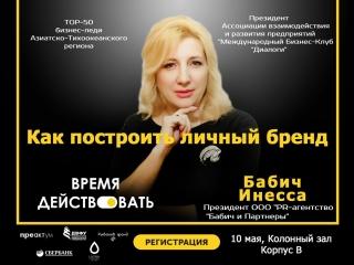 Инесса Бабич. Как построить личный бренд