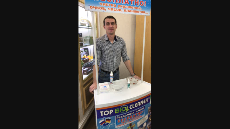 Top BIO Cleaner _ Ювелирный салон ДИАМАНТ