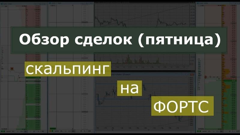 Скальпинг на фортс Трейдинг на московской бирже Обучение скальпингу