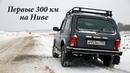 Первые 300 км на Ниве - Ощущения от новой Lada 4x4