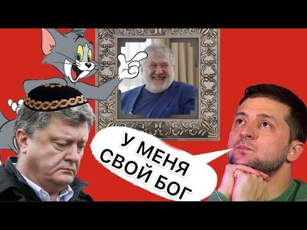Коломойский показал, для чего двигает Зеленского в президенты
