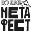 МЕТАФЕСТ - 31 августа-1 сентября