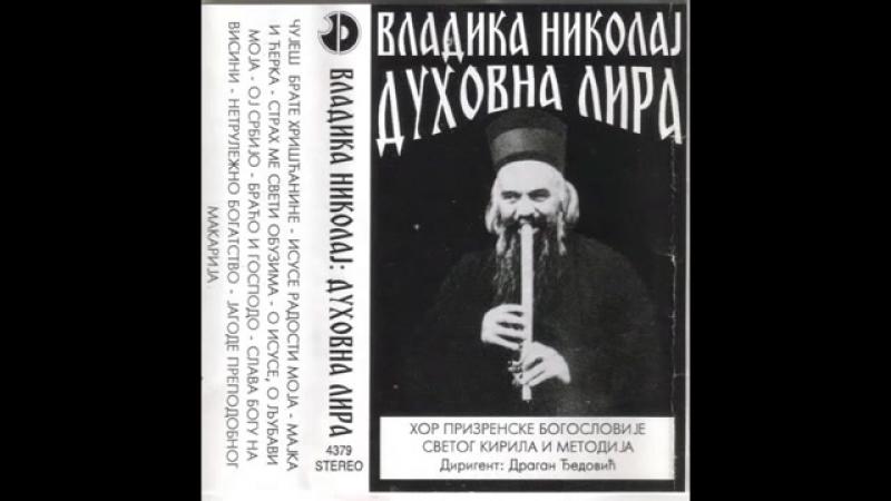Владика Николај Нетрулежно богатство - Хор Призренске Богословије