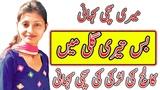Meri Sachi Kahani   Bas Teri Ghali Main   Kahani   Story   Love Story   Sad Story   Kahani in Urdu