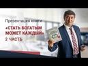 Презентация книги Саидмурода Давлатова в г. Бишкек. Часть 2