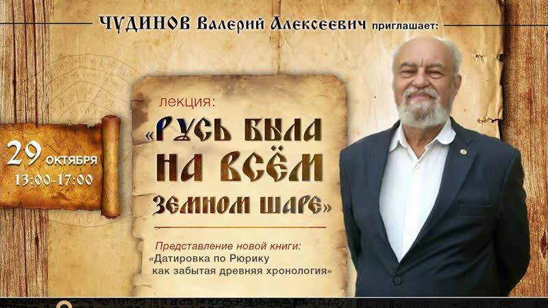 Чудинов Валерий Алексеевич - Русь была на всём земном шаре