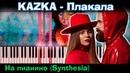 KAZKA Плакала На пианино Synthesia разбор Как играть Instrumental Караоке Ноты