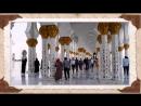 АБУ-ДАБИ мечеть шейха Заида