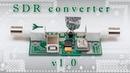 SDR КВ конвертер