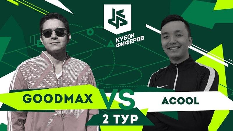 КУБОК ФИФЕРОВ | ГУДМАКС vs АКУЛ