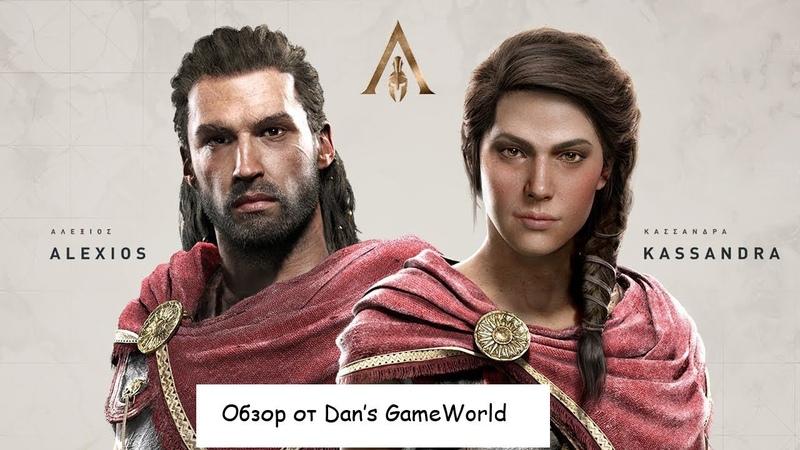 Обзор Assassin's Creed Odyssey ( конкурс)