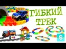 Видео для детей / мультики про машинки Гибкий трек / LEGO duplo / car star / Вспыш / mister Samuil