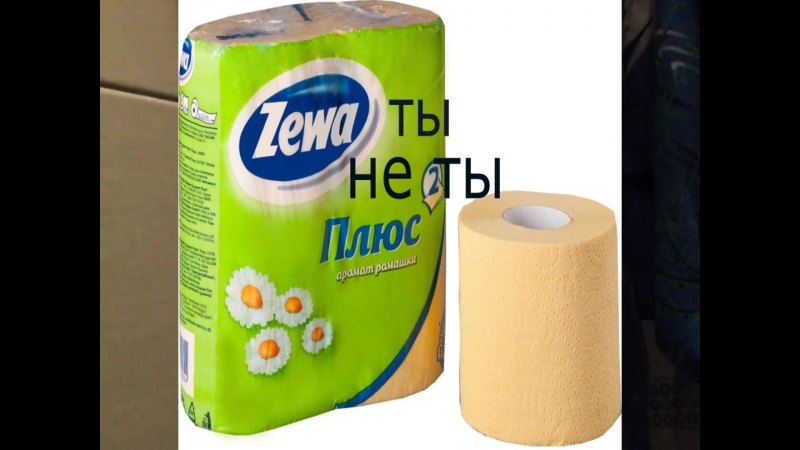 Toilet paper advertisment 2018