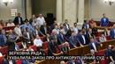 Верховна Рада ухвалила закон про Антикорупційний суд як це було