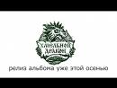 осенний альбом хмельной дракон