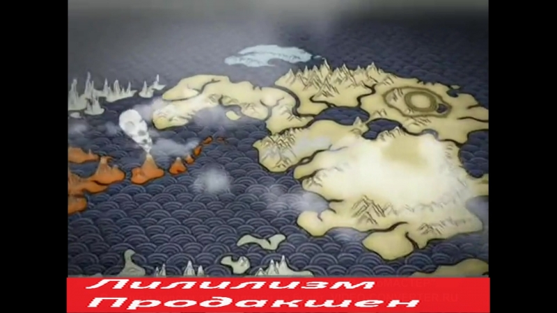 Аватар: Легенда о взятии Царьграда