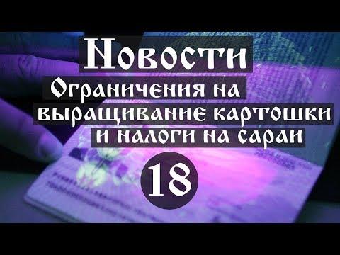 Новости. Ограничения на выращивание картошки и налоги на сараи (Выпуск №18)