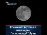 Исчезающая луна