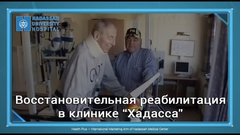 """Восстановительная реабилитация в медицинском центре """"Хадасса"""""""