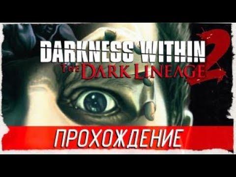 Darkness Within 2: The Dark Lineage | Часть 3: Катакомбы