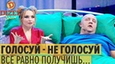 Первый раз – всегда больно женщина ВПЕРВЫЕ идет на ВЫБОРЫ 2019 в Украине – Дизель Шоу ЮМОР ICTV