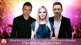 Юлия Михальчик feat Александр Киреев &amp Никита Малинин - Прости Меня
