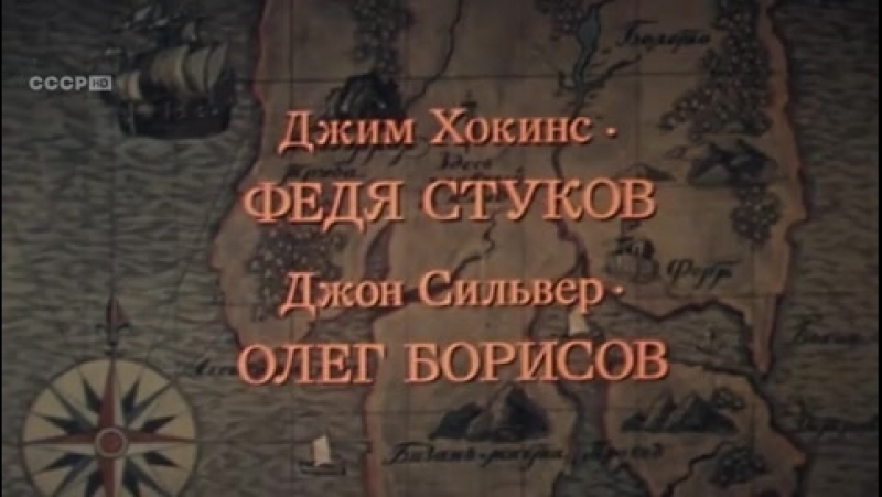 Vlc-record-2018-04-17-23h31m04s-Film made in Soviet Union (USSR HD)-ostrov--sokrovish--1982--spon--scscscrp
