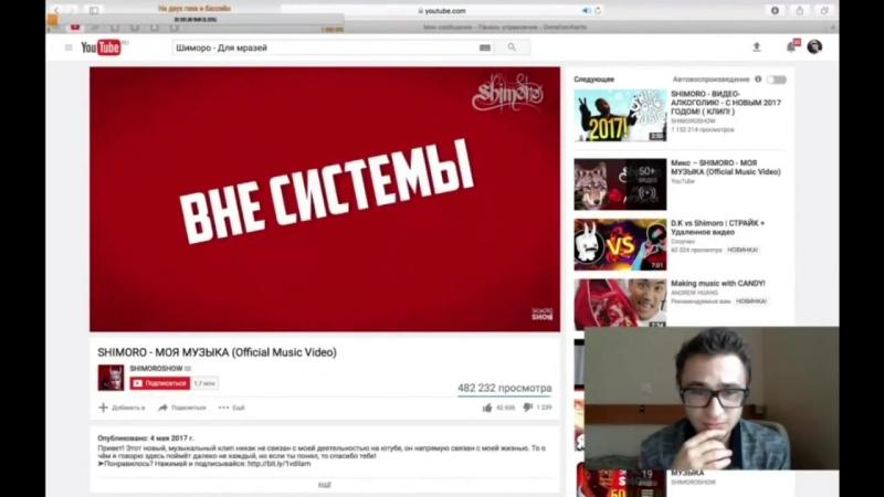 [davidon_chik] Реакция. Эльдар Джарахов смотрит Дисс на D.K от Шиморо и другие клипы.